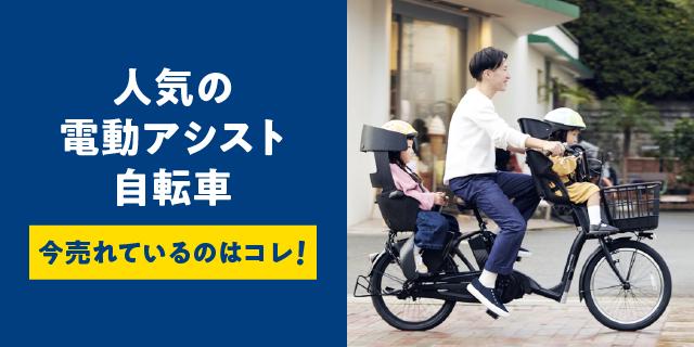 人気の電動アシスト自転車はコレ