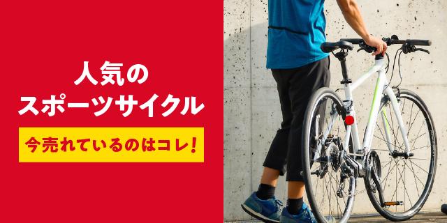 人気のスポーツ自転車はコレ