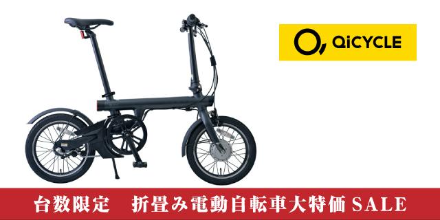 台数限定 折畳み電動自転車大特価SALE