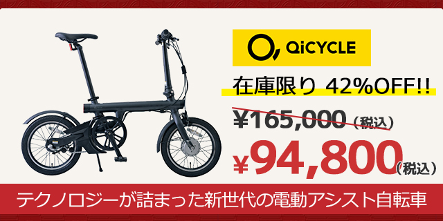 在庫限り、折りたたみ電動自転車が94800円!