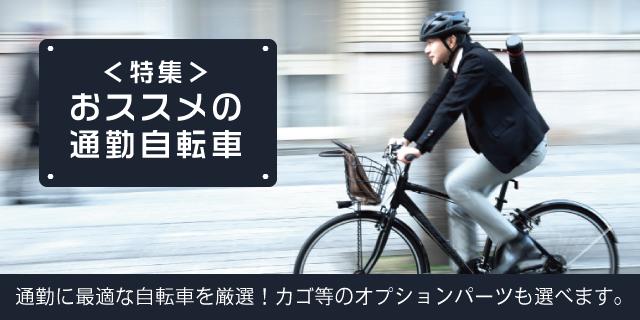 通勤自転車特集