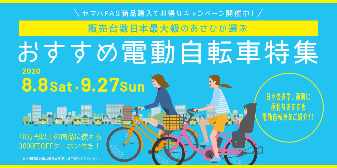 おすすめ電動自転車特集></a>  <a class=