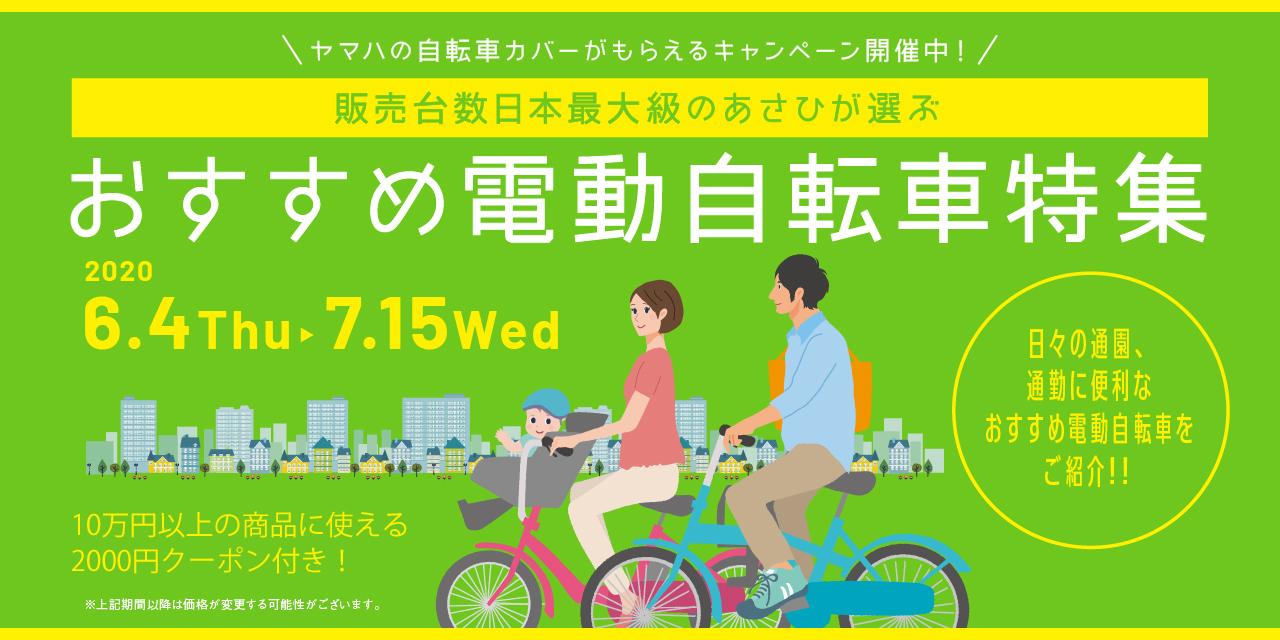 おすすめ電動自転車特集
