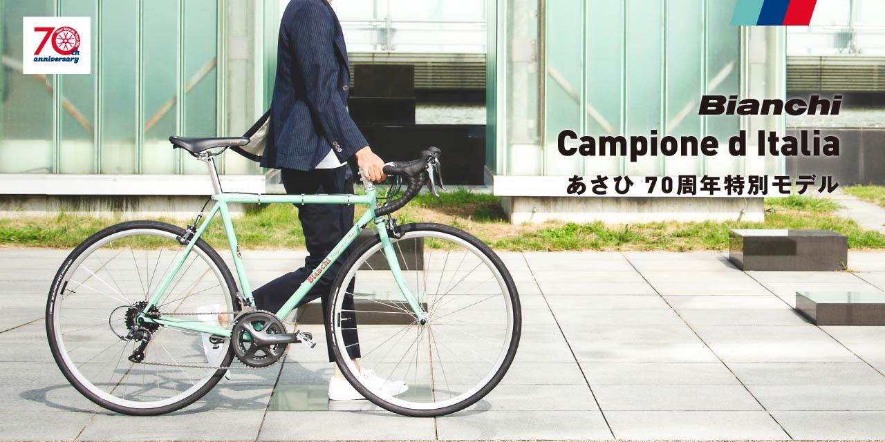Campione d Italia あさひ70周年特別記念モデル