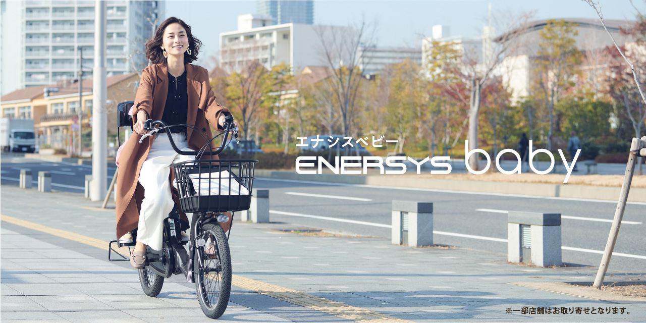 ENERSYS baby