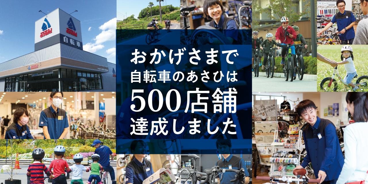 自転車のあさひは、おかげさまで500店舗達成いたしました