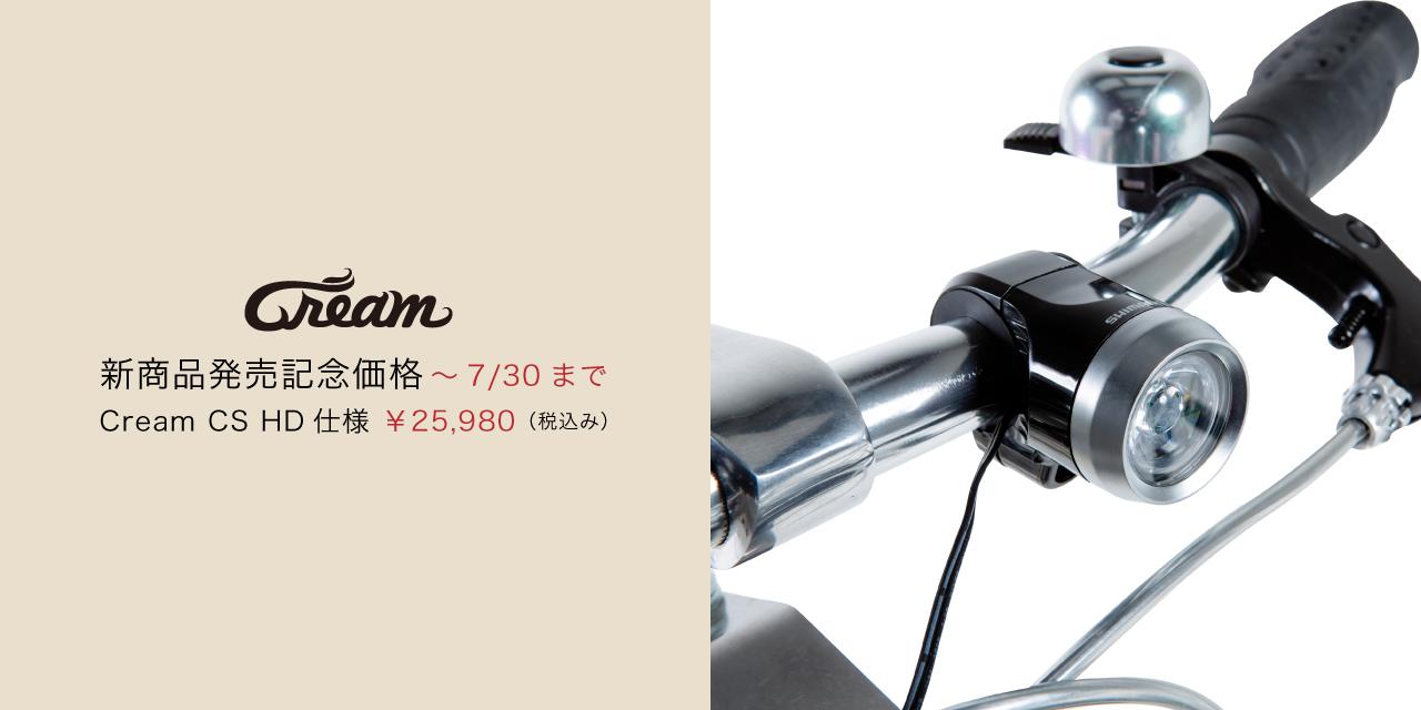 Cream CS(クリーム シーエス)HD-L