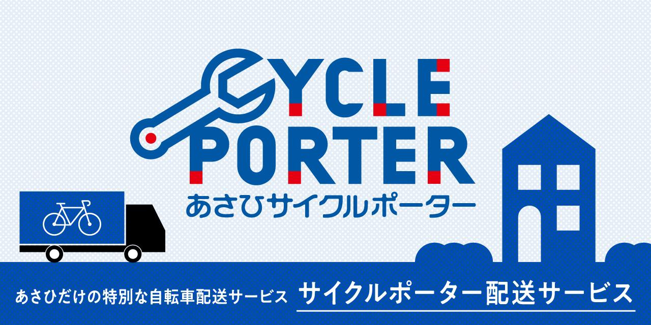 送料1980円の新配送サービス「サイクルポーター配送サービス」始まりました。