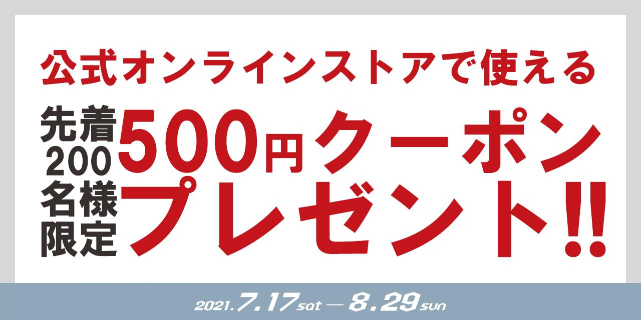 先着200名様限定!対象商品に使える500円クーポンプレゼント!