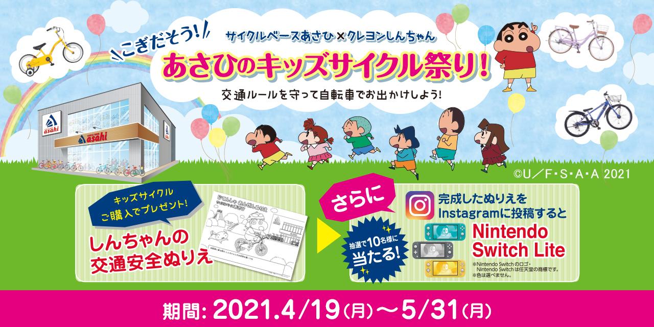 春の新生活応援キャンペーン第三弾