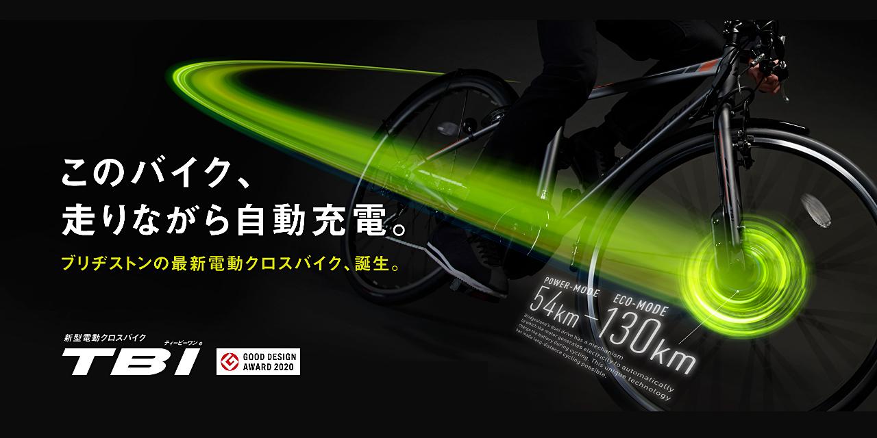 走りながら充電するTB-1e