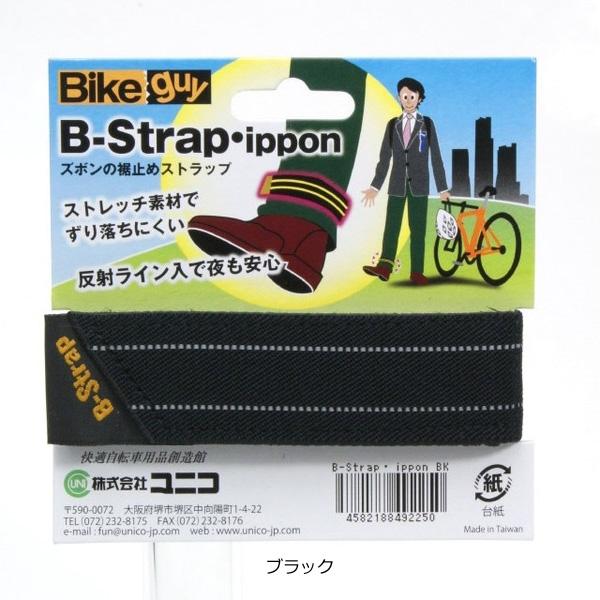 バイクガイ[BIKEGUY] 1本売りだからムダがないBストラップ ippon 反射糸使用の裾バンド 裾バンド