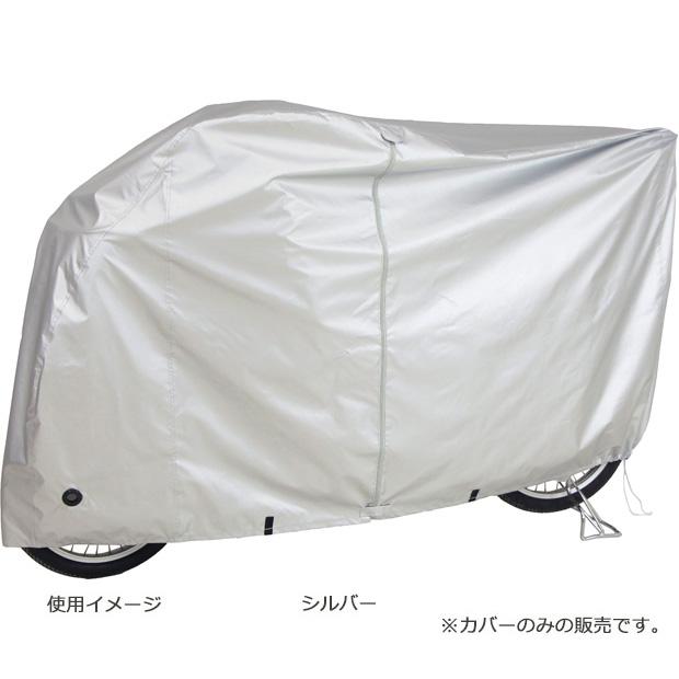 マルト[MARUTO] 難燃自転車カバーDX・オールマイティ「G-1EL-NF」 サイクルカバー類/フレームプロテクター